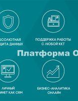Платформа ОФД: миллионный рубеж  по подключенным онлайн-кассам преодолен, каждая четвертая касса наша