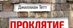 В книжном интернет-магазине «Олимп-Бизнес» появился новый бестселлер Джиллиан Тетт