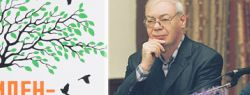 Многоплановый роман о евреях и России «Идентичность» написал Леонид Подольский