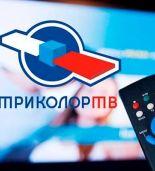 Новая акция от «Триколор ТВ»: отзывы, условия и выгода