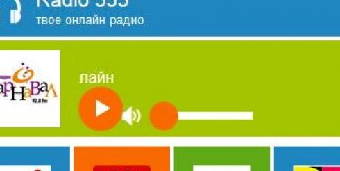 """В России запущена виртуальная сеть популярных радиостанций Radio555 – """"Твоё онлайн-радио"""""""