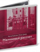 Вышел в свет новый музыкальный альбом Ирины Тумановой «Малиновый рассвет»