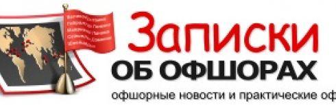 Подписку на компании организовала для пользователей «Записки об офшорах»