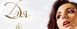 Певица Дэя представила новогодний сингл