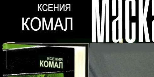 Поклонники детективов Ксении Комал ждут продажи нового романа «Маскарад»