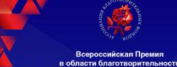 К участию в премии «Лицо Нации 2019» приглашаются благотворительные организации