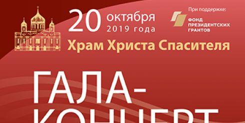 В Храме Христа Спасителя на гала-концерте назовут победителей конкурса «Русский бас»