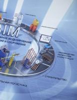 BIM-технологии утвердят законодательно