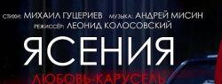 Состоялась премьера страстного клипа Михаила Гуцериева и Ясении «Любовь-карусель»