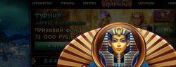 Казино Фараон и игровой автомат Кекс