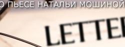 Театр «Человек» ставит психопатологический триллер — «Letters»
