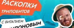 Виталий Милонов раскопает окаменевших трилобитов