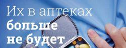 Информацию о наличии препаратов в аптеках России можно узнать в Мегаптека.ру