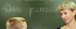 Всемирный день учителя – праздник сердечной благодарности