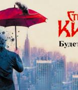 Для пользователей MyBook доступен новый сборник новелл Стивена Кинга