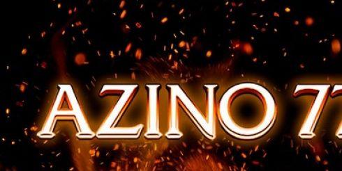 Интернет клуб Азино777