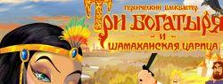 «Трех богатырей и Шамаханскую царицу» выложат в интернет легально