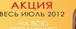 Парад скидок на www.belmoda.ru