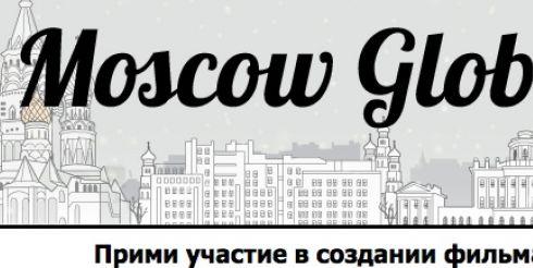 28 ноября состоится премьера документального фильма Moscow Global