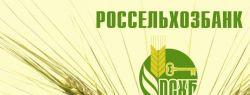 Агропромышленная группа «Молочный продукт» получила кредит Россельхозбанка