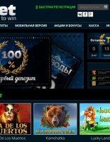 Бездепозитные бонусы в казино Goxbet