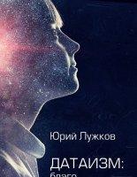 В России вышла в продажу новая работа Юрия Лужкова «Датаизм: благо или опасность?», посвященная искусственному интеллекту